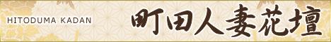 町田人妻花壇