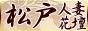 松戸人妻花壇