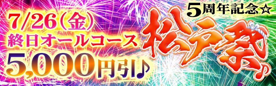 5周年記念☆松戸祭♪
