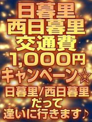 日暮里エリア交通費1000円☆