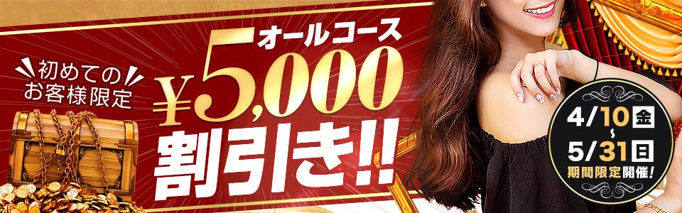 【初めてのお客様限定】オールコース 5,000円割引!!!