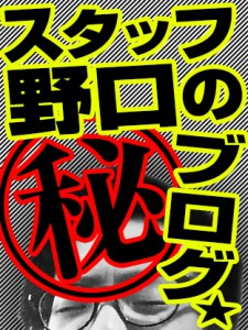 ★スタッフブログ更新★