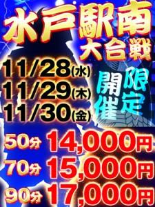 10/20(土)21(日)限定開催!水戸駅南大合戦!