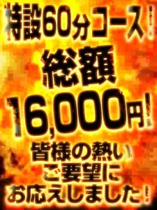 特設60分コース!総額16,000円!