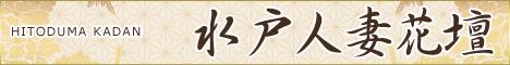 水戸人妻花壇