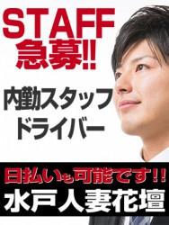 スタッフ・ドライバー急募!!