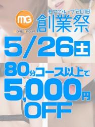 オールコース5000円割引!!