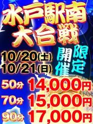 10/20(土)21(日)開催