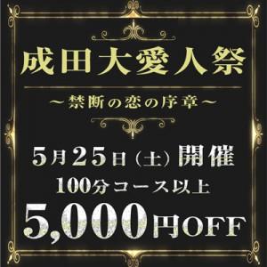 成田大愛人祭~禁断の恋の序章~