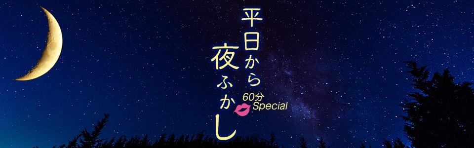 60分SPECIALコース 16,000円!!