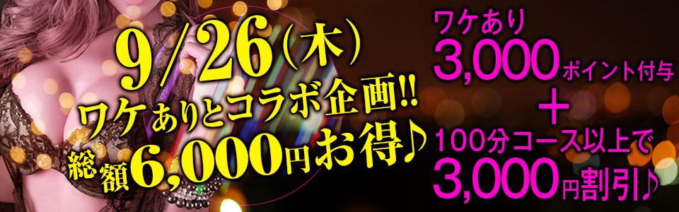 9/26(木)ワケありとコラボ企画!!総額6,000円お得♪