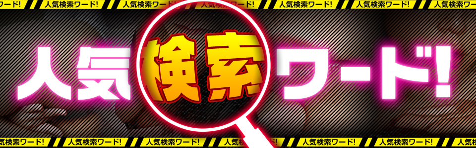 人気検索ワード!