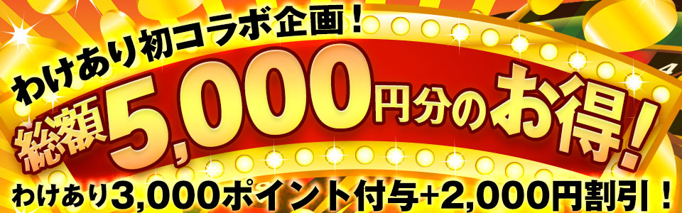 わけあり初コラボ企画!総額5,000円分のお得!