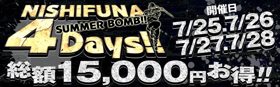 NISHIFUNA 4Days!!