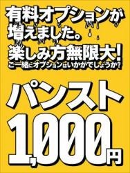 パンスト1,000円
