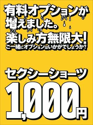 セクシーショーツ1,000円