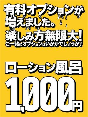 ローション風呂1,000円
