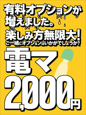 電マ2,000円