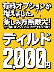 ディルド2,000円