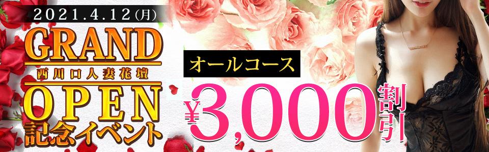 グランドオープン記念イベント!オールコース3,000円割引!