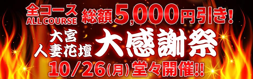 2/25(月)は4000円引き!