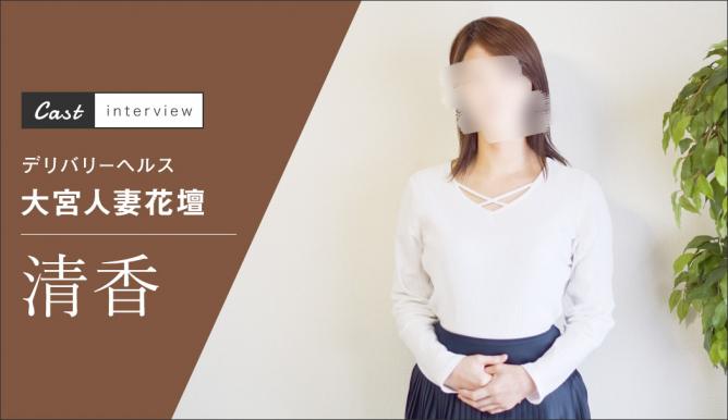 当店所属CPさん『清香』奥様インタビュー