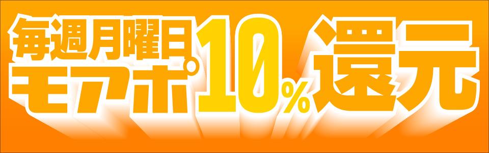 毎週月曜日 モアポ10%還元