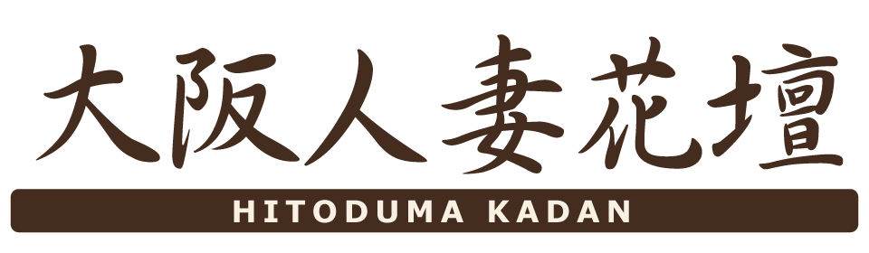 大阪人妻花壇