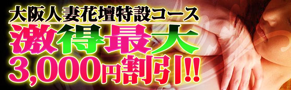 大阪人妻花壇特設コース激得最大3,000円割引!!