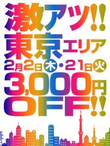2月21日(火)驚愕の3000円現金割引!