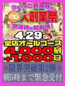 4/29(土)モア×加賀美シンジプレゼンツ★4千円現金割&1000PT贈呈