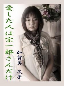 加賀美宗一郎氏の妻 久子氏没50年追悼記念 6月24日(土)5000円割引