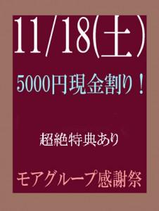 11/18日 1日限りのモアグループ創業祭5千円現金割り