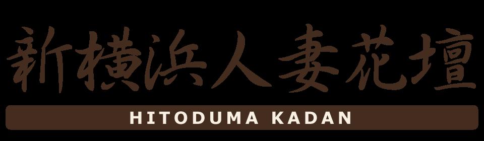 新横浜人妻花壇