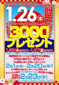 1月26日(木)限定、3000ポイントプレゼント!!