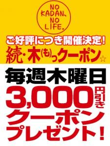 ◆期間限定イベント◆毎週木曜日は3000円引きクーポン☆