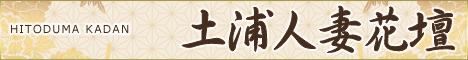 土浦人妻花壇