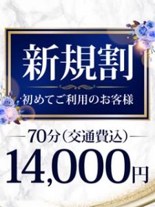 ご新規様キャンペーン開催中!最大7000円割引!さらに合計2000ポイント!