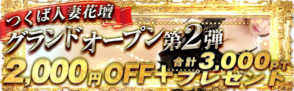 グランドオープン第2弾!合計5,000円お得!