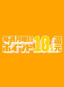毎週月曜日ポイント10%還元!!