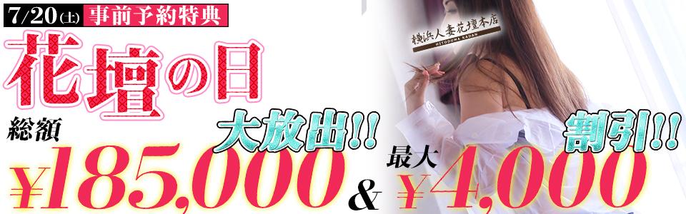 【花壇の日】事前予約特典!185,000円大放出します!