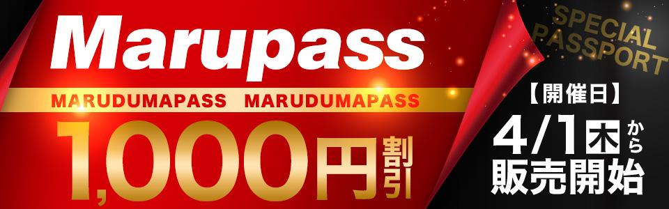 丸妻汁厚木店からの新提案!超☆お得な『Marupass』