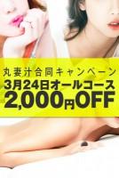 全コース2000円引き