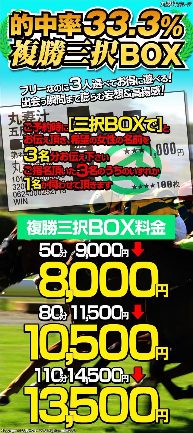 丸妻汁五反田店