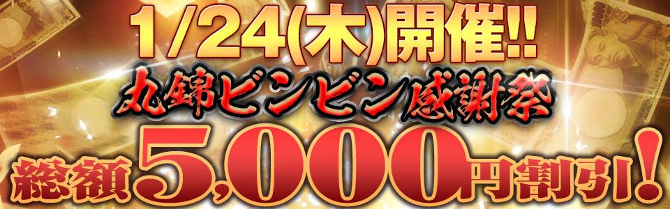 1月24日(木)は総額最大5,000円割引!