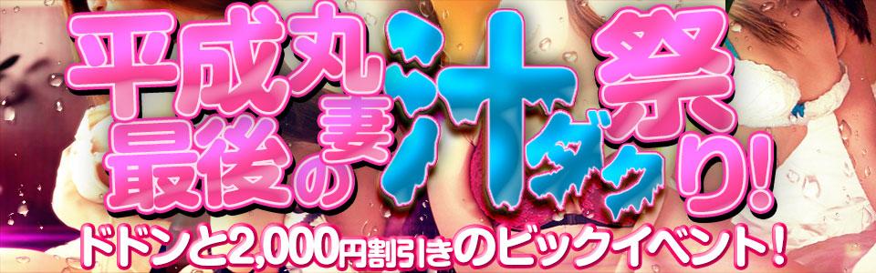 平成最後の丸妻汁ダク祭り!