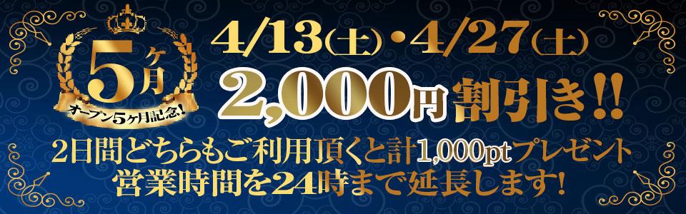 オープン5ヶ月記念!ドドンと2,000円割引き!!