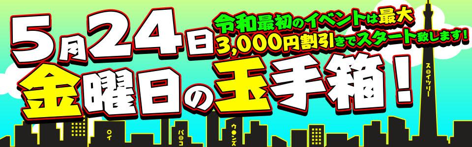 5月24日金曜日の玉手箱!