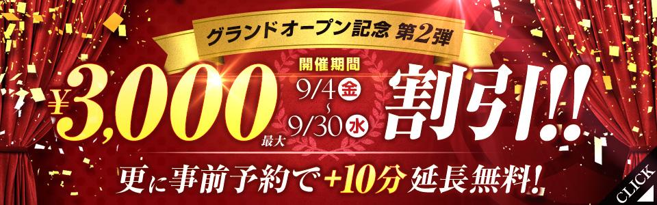 ☆グランドオープン記念第2弾☆