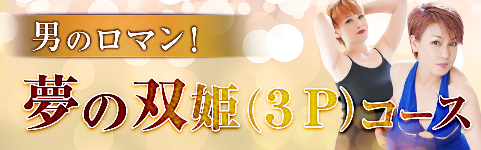 新設!男のロマン!夢の双姫(3P)コース♪